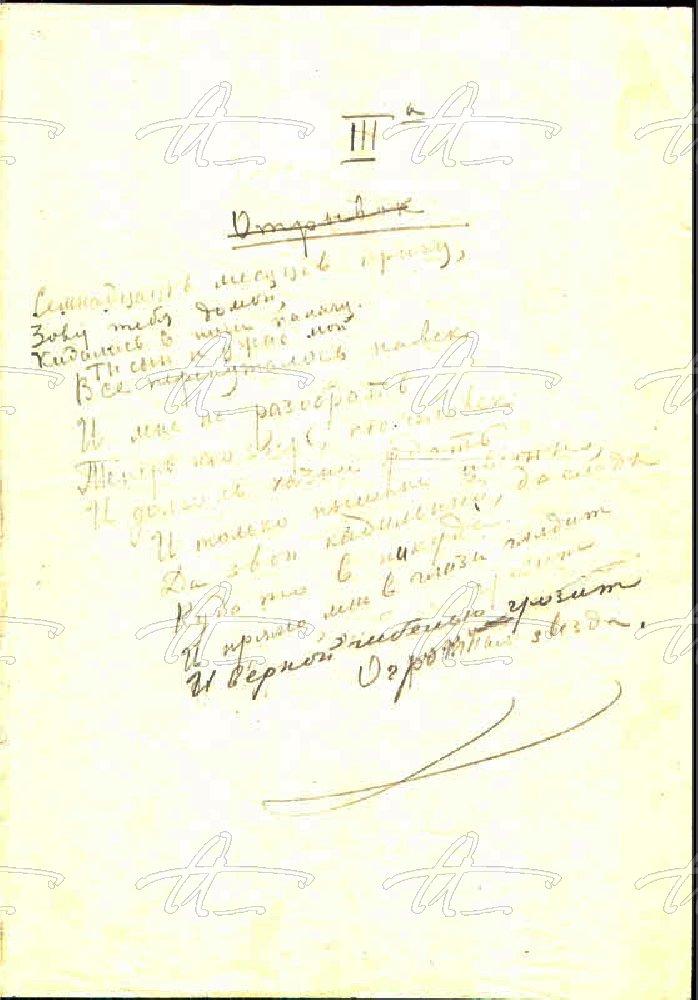 Стихи Анны Ахматовой. Поэма «Реквием». 11 класс « Год Литературы | 1000x698